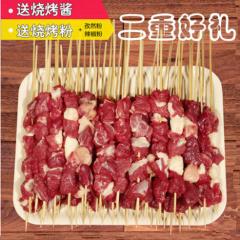 东来顺新鲜牛肉串烧烤食材烤肉40串200g*4清真批发