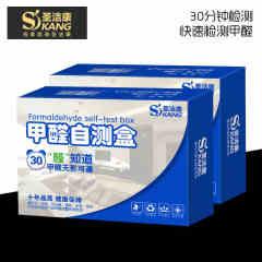圣洁康甲醛检测盒测甲醛仪器甲醛检测仪甲醛测试仪自测家用 5盒