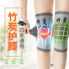 【买一送一】竹炭护膝保暖 男女士老人关节防寒护腿护膝盖运动透气无痕竹纤维