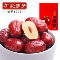 【方家铺子_灰枣】新疆红枣子 若羌灰枣子玉枣500g