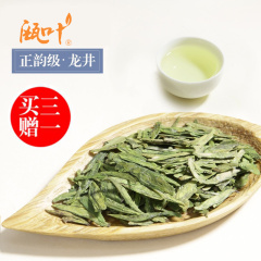 瓯叶绿茶 2017年明前特级龙井茶 明前春茶 20g/袋【买3送1】