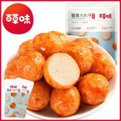 【百草味-蟹香小丸子120g*4包装】烧烤味/香辣味