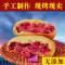 贵州深山玫瑰鲜花饼纯天然手工制作美容养颜舒缓压力