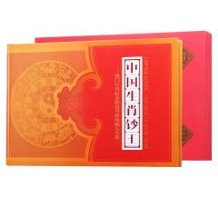 中国生肖钞王