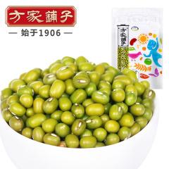 【方家铺子_有机绿豆】东北有机杂粮 有机农产 笨绿豆500g*2
