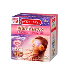 日本花王蒸汽眼罩薰衣草