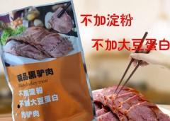 【特产美食】御品·聚祥斋 精品黑驴肉 400g