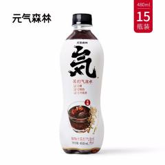 元気森林 酸梅汁480ml *15瓶装 苏打气泡水饮料汽水 整箱 元气森林