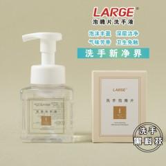 【正常发货 自制洗手液 抑菌配方】Large 泡腾洗手液 浓缩洗手液 10个泡腾片