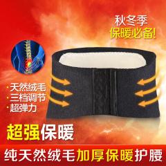 圣迪奥保暖男女通用加厚护腰带 四季护胃护腹 挂钩可调节