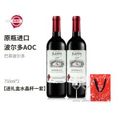 法国原瓶进口 巴菲波尔多AOC级干红葡萄酒750ml*2支送红酒杯一套