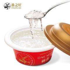 【燕之屋】碗燕正品即食冰糖燕窝一礼盒老人孕妇礼盒180g/碗包邮
