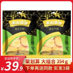 美农美季银耳236g