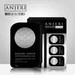 泰国Anjeri(原Ray)补水修复睡眠面膜银款5g*8粒/盒双盒装