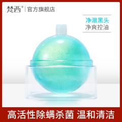 梵西洁面球祛螨净痘皂舒缓控油保湿洗脸皂去螨虫去粉刺洁面补水