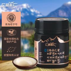 藏蜜青藏格桑花蜜250g/瓶  自然结晶蜜高原蜂蜜  成熟原蜜青海贵德