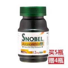 美国SNOBEL雨生红球藻复合食品