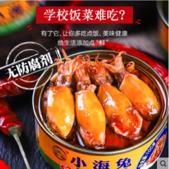 【买12赠8】香辣墨鱼仔即食麻辣零食小包装八爪鱼海鲜罐头熟食网红罐装小海兔