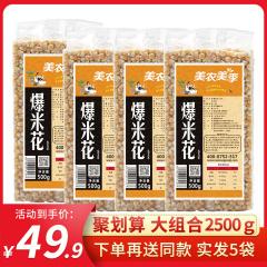 美农美季 休闲食品 爆米花 小玉米500g*4