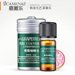 嘉媚乐(CAMENAE)葡萄柚精油10ml