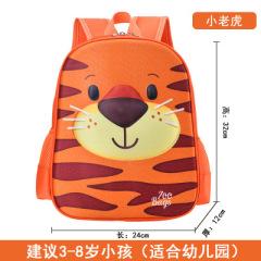 艾尚学  幼儿园书包男女培训班3-6岁卡通可爱儿童双肩背包