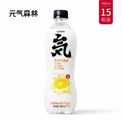元気森林 卡曼橘味 480 ml*15瓶装无糖无热量苏打水 气泡水饮料汽水 整箱 元气森林