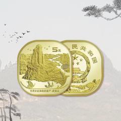 中艺盛嘉武夷山纪念币面值5元方形纪念币