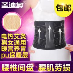 圣迪奥护腰带电加热电热艾灸带保暖防寒防劳损腰托男女士用四季款