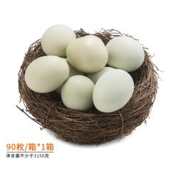 贵州长顺绿壳土鸡蛋优选组 货号123112