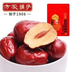 【方家铺子_骏枣】新疆大枣 红枣 枣子干果特产玉枣500g