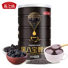 燕之坊黑八宝禅食450g*1罐黑芝麻黑桑葚奇亚籽组合代餐粉