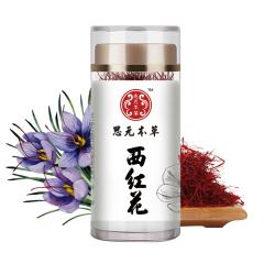 思元本草西红花(藏红花)(3g)