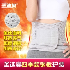 护腰保暖护腰带钢板 四季透气腰托固定带 男女老年人腰围保健护具