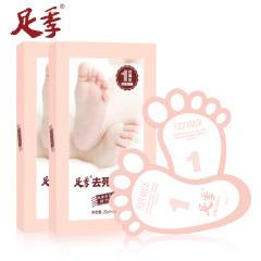 2盒足季去死皮足膜护足贴去角质老茧脚膜轻松脱皮柔嫩脚贴