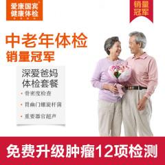 爱康国宾深爱爸妈体检卡北京上海广州深圳杭州南京成都苏州天津