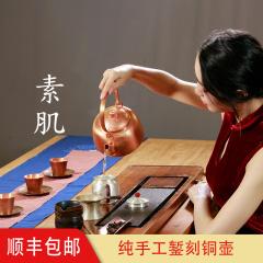 中艺盛嘉孟德仁纯手工铜壶素肌纯紫铜烧水壶养生茶壶家用送礼礼品